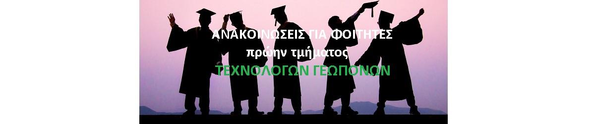 Εικόνα Ανακοινώσεις για ΠΠΣ Τεχνολόγων Γεωπόνων