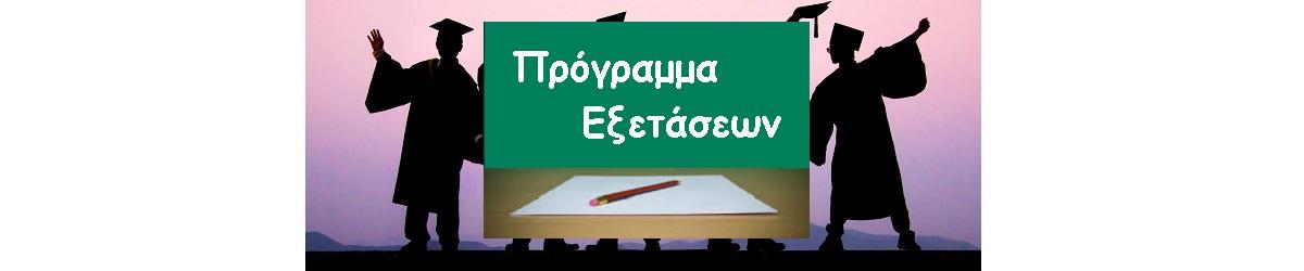 Εικόνα Πρόγραμμα Εξετάσεων