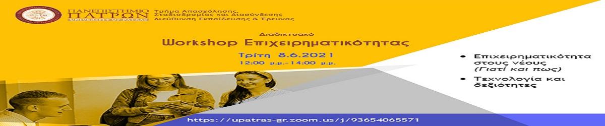 Εικόνα Διαδικτυακό Workshop Επιχειρηματικότητας